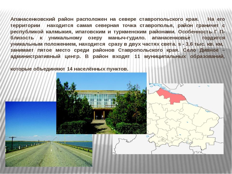 Апанасенковский район расположен на севере ставропольского края. На его терри...