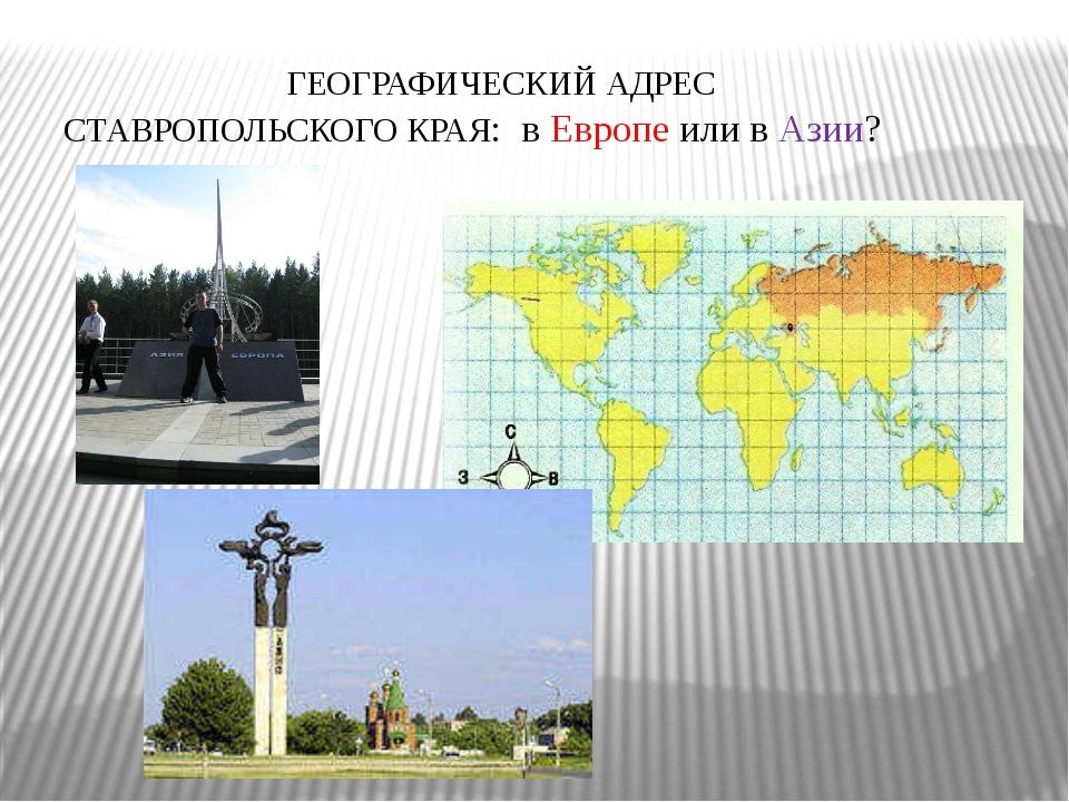 ГЕОГРАФИЧЕСКИЙ АДРЕС СТАВРОПОЛЬСКОГО КРАЯ: в Европе или в Азии?