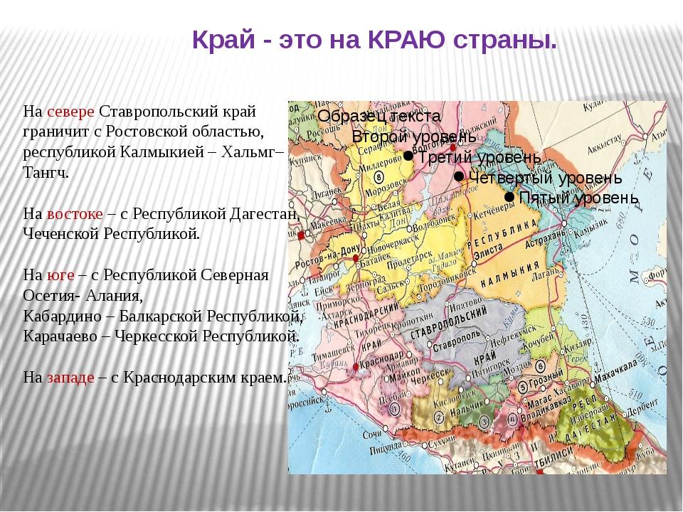 Край - это на КРАЮ страны. На севере Ставропольский край граничит с Ростовск...