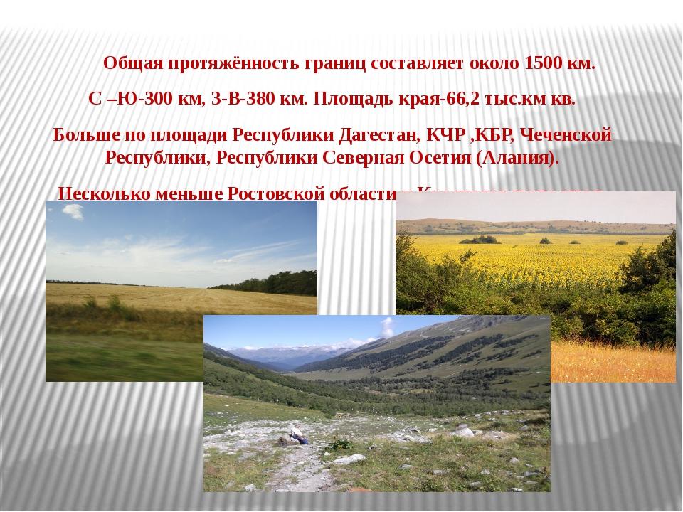 Общая протяжённость границ составляет около 1500 км. С –Ю-300 км, З-В-380 км...