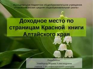 Доходное место по страницам Красной книги Алтайского края Разработала: Эленбе