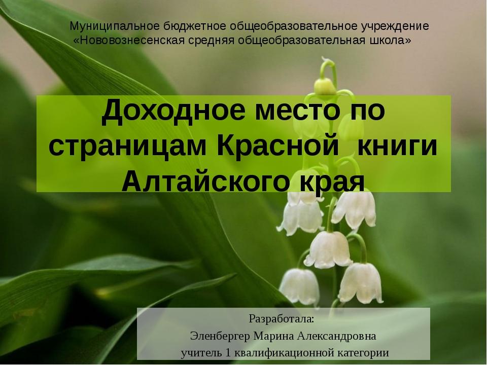 Доходное место по страницам Красной книги Алтайского края Разработала: Эленбе...