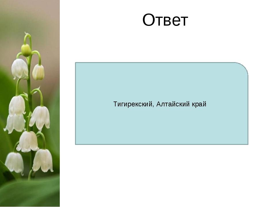 Ответ Тигирекский, Алтайский край