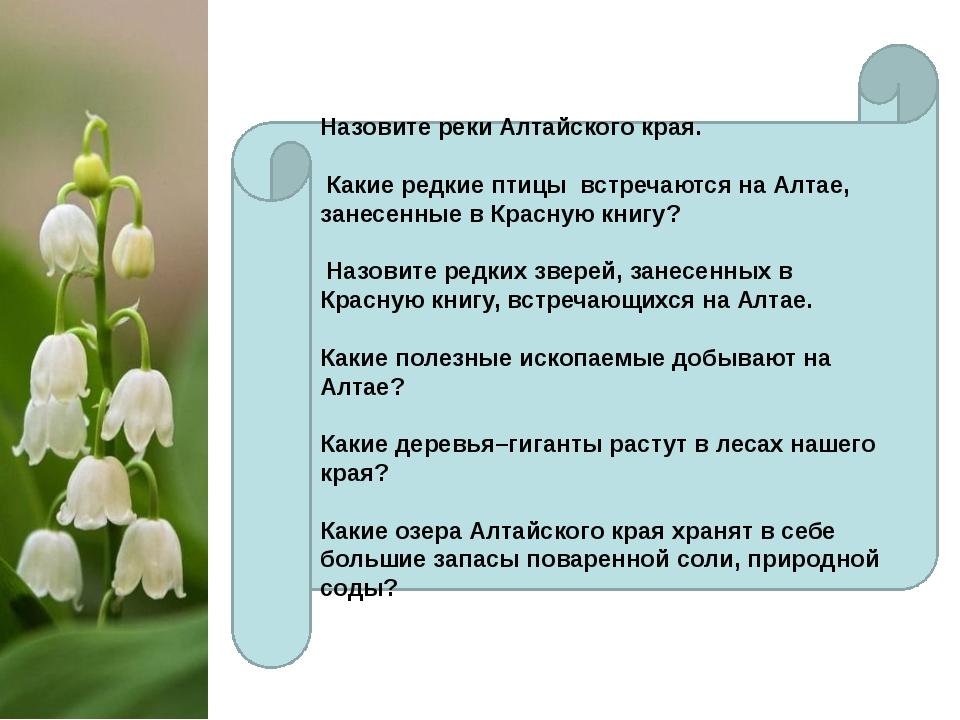 Назовите реки Алтайского края. Какие редкие птицы встречаются на Алтае,...