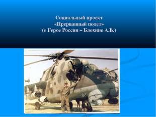 Социальный проект «Прерванный полет» (о Герое России – Блохине А.В.)