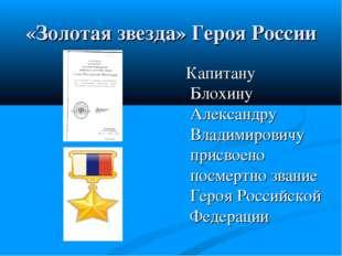 «Золотая звезда» Героя России Капитану Блохину Александру Владимировичу присв
