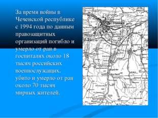 За время войны в Чеченской республике с 1994 года по данным правозащитных ор