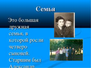 Семья Это большая дружная семья, в которой росли четверо сыновей. Старшим был