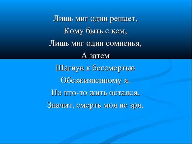 Лишь миг один решает, Кому быть с кем, Лишь миг один сомненья, А затем Шагну...