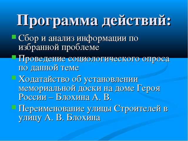 Программа действий: Сбор и анализ информации по избранной проблеме Проведение...