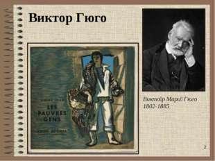 Виктор Гюго Викто́р Мари́ Гюго 1802-1885