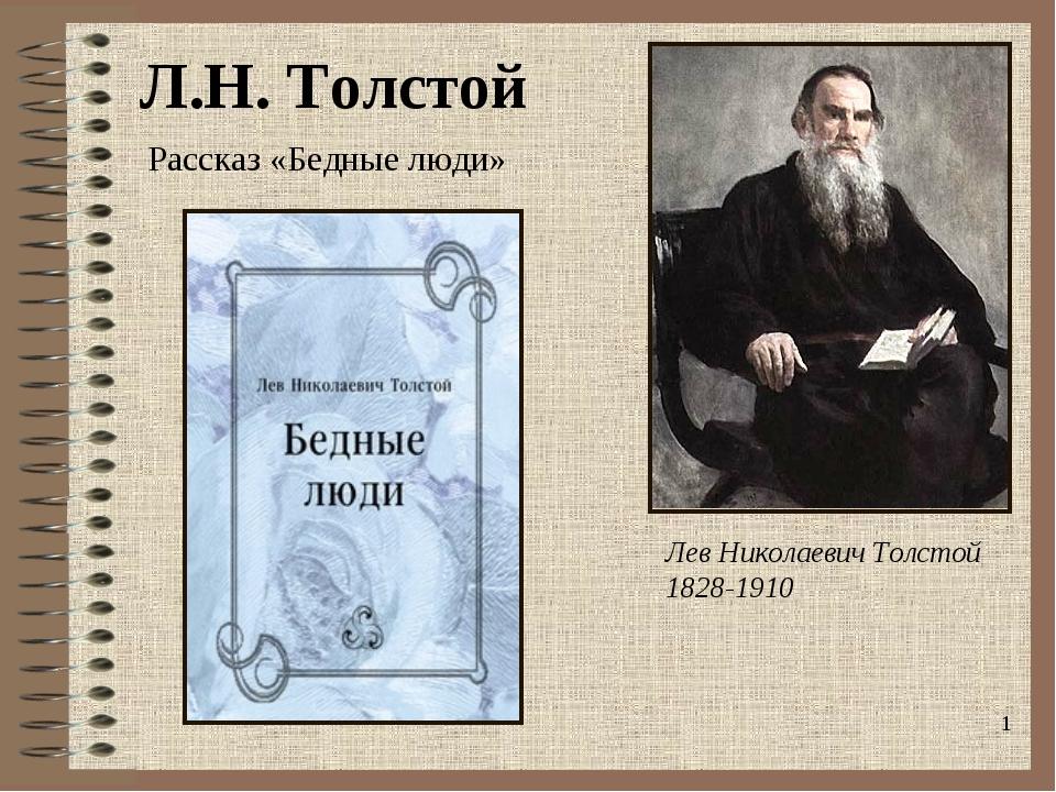 Л.Н. Толстой Рассказ «Бедные люди» Лев Николаевич Толстой 1828-1910