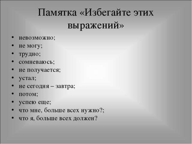 Памятка «Избегайте этих выражений» невозможно; не могу; трудно; сомневаюсь; н...