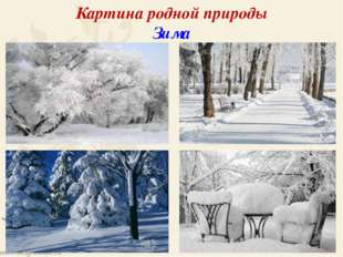 Картина родной природы Зима