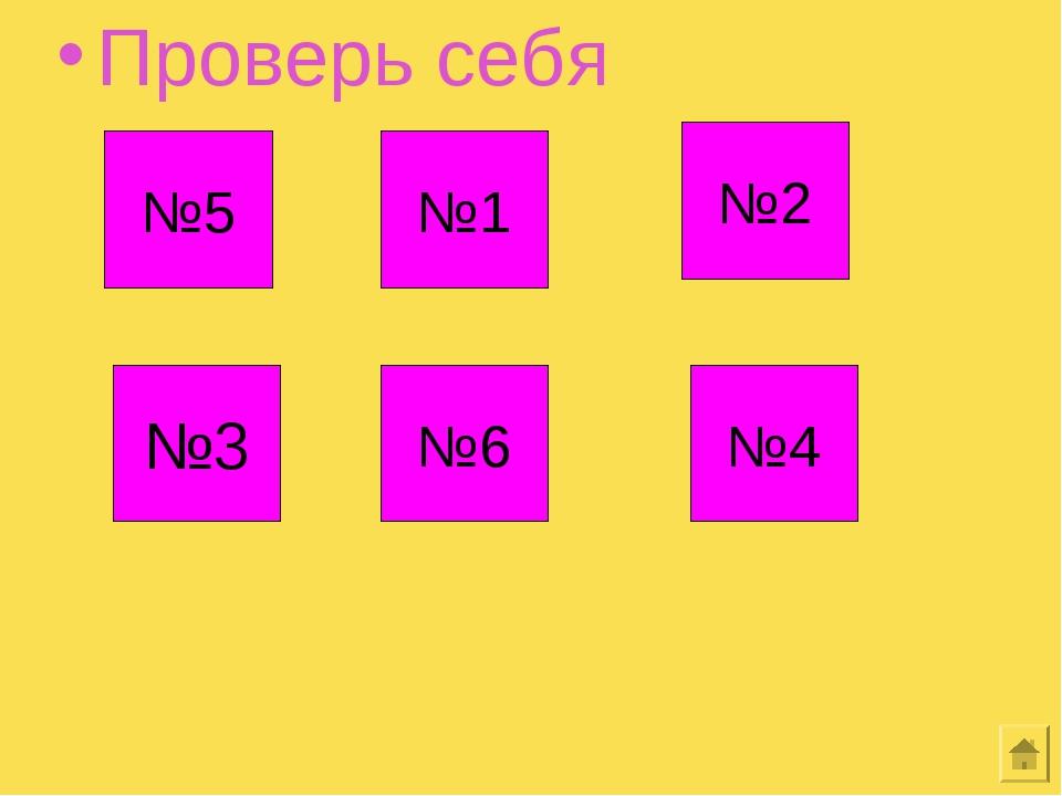 Проверь себя №3 №2 №4 №1 №5 №6