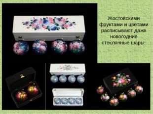 Жостовскими фруктами и цветами расписывают даже новогодние стеклянные шары.