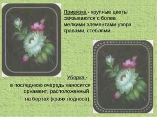 Привязка - крупные цветы связываются с более мелкими элементами узора травами