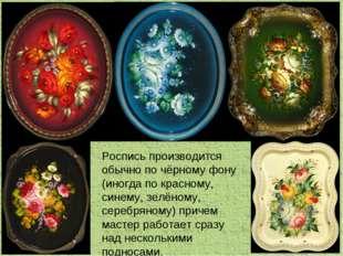 Роспись производится обычно по чёрному фону (иногда по красному, синему, зелё