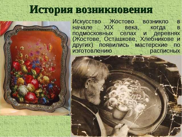 Искусство Жостово возникло в начале ХIХ века, когда в подмосковных селах и де...