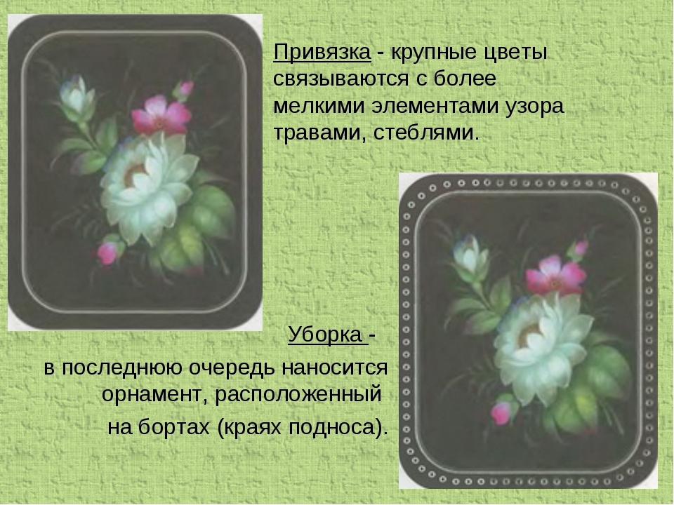 Привязка - крупные цветы связываются с более мелкими элементами узора травами...
