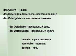 das Ostern – Пасха das Osterei (die Ostereier) – пасхальное яйцо das Osterge