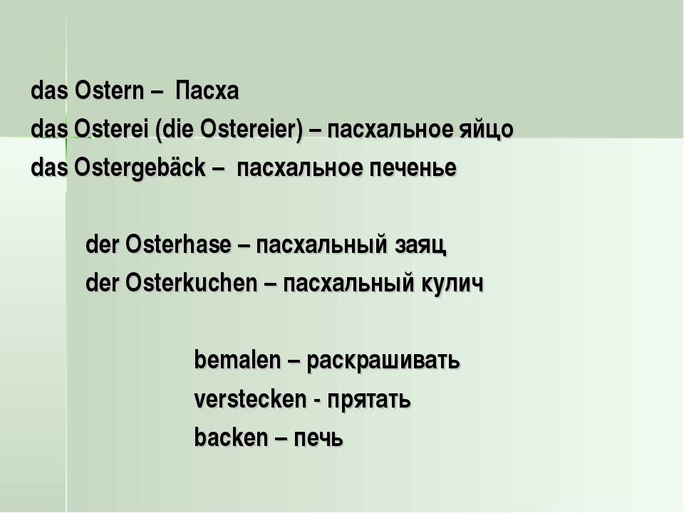 das Ostern – Пасха das Osterei (die Ostereier) – пасхальное яйцо das Osterge...