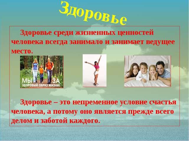 Здоровье Здоровье среди жизненных ценностей человека всегда занимало и занима...