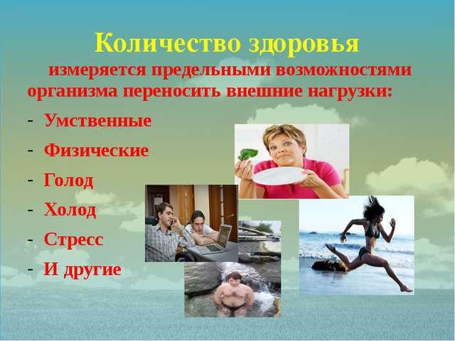 Количество здоровья измеряется предельными возможностями организма переносить...
