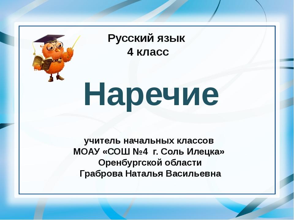Наречие Русский язык 4 класс учитель начальных классов МОАУ «СОШ №4 г. Соль И...