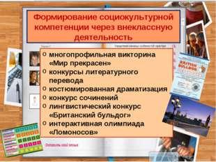 Формирование социокультурной компетенции через внеклассную деятельность много