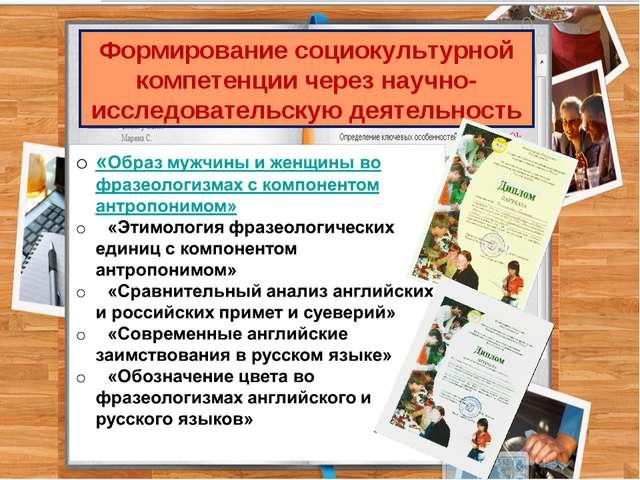 Формирование социокультурной компетенции через научно-исследовательскую деяте...