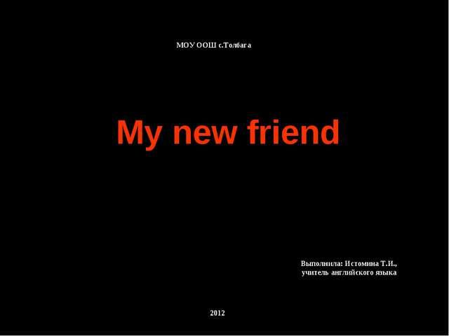 МОУ ООШ с.Толбага Выполнила: Истомина Т.И., учитель английского языка 2012 M...