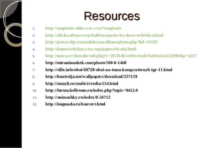 Resources http://otoplenie-office.ssr-s.ru/?otoplenie http://afisha.altune.ru...