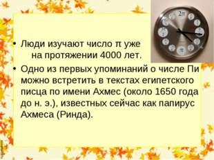 Люди изучают число π уже на протяжении 4000 лет. Одно из первых упоминаний о