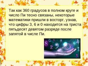 Так как 360 градусов в полном круге и число Пи тесно связаны, некоторые матем