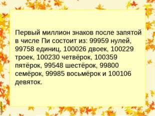 Первый миллион знаков после запятой в числе Пи состоит из: 99959 нулей, 99758