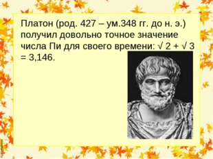 Платон (род. 427 – ум.348 гг. до н. э.) получил довольно точное значение числ