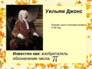 Известен как: изобретатель обозначения числа Уильям Джонс Портрет кисти Уилья