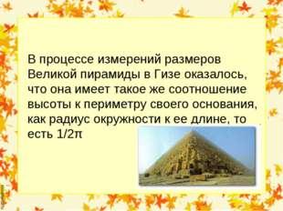 В процессе измерений размеров Великой пирамиды в Гизе оказалось, что она имее