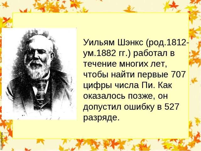 Уильям Шэнкс (род.1812-ум.1882 гг.) работал в течение многих лет, чтобы найти...