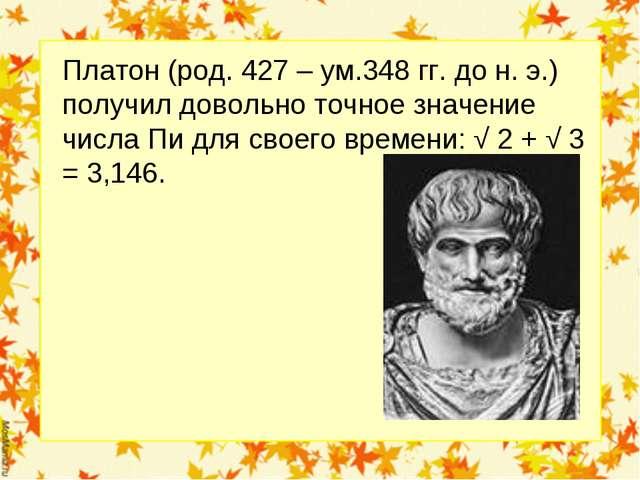 Платон (род. 427 – ум.348 гг. до н. э.) получил довольно точное значение числ...