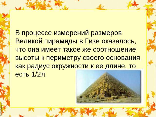 В процессе измерений размеров Великой пирамиды в Гизе оказалось, что она имее...