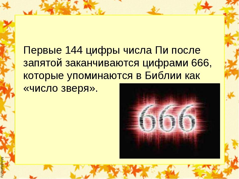 Первые 144 цифры числа Пи после запятой заканчиваются цифрами 666, которые уп...