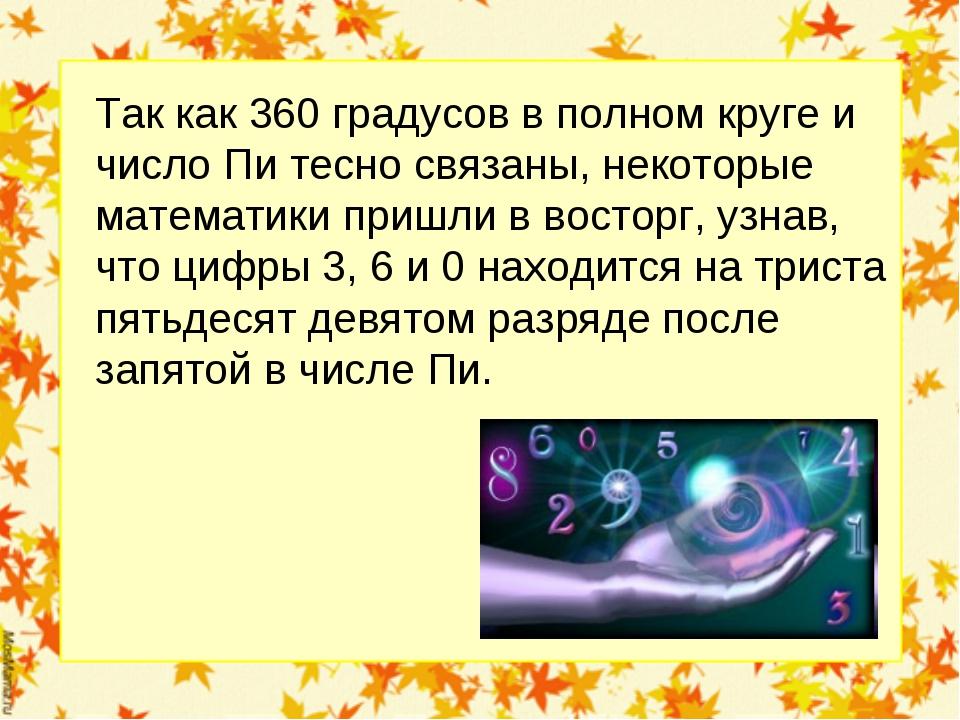 Так как 360 градусов в полном круге и число Пи тесно связаны, некоторые матем...