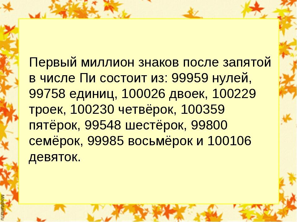 Первый миллион знаков после запятой в числе Пи состоит из: 99959 нулей, 99758...