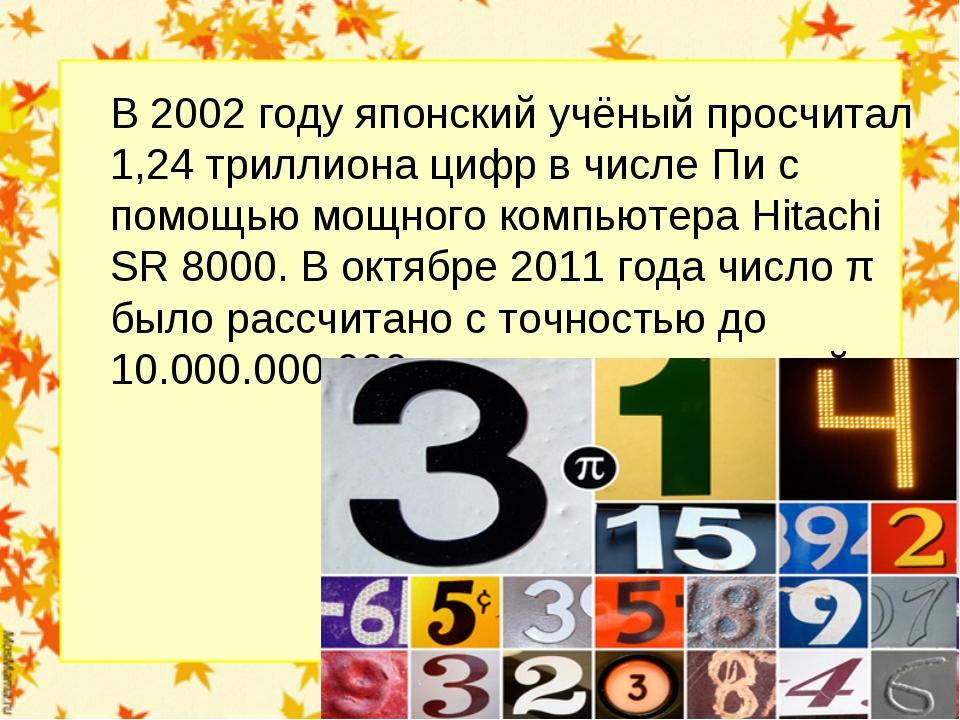 В 2002 году японский учёный просчитал 1,24 триллиона цифр в числе Пи с помощь...