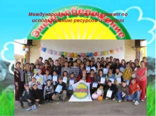 Международный школьный проект по использованию ресурсов и энергии