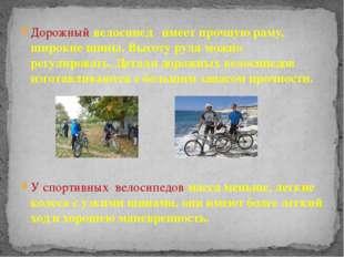 Дорожный велосипед имеет прочную раму, широкие шины. Высоту руля можно регул