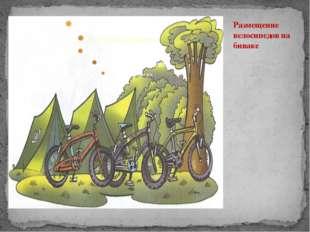 Размещение велосипедов на биваке