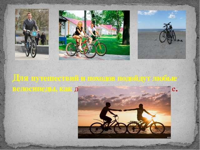 Для путешествий и походов подойдут любые велосипеды, как дорожные, так и спо...